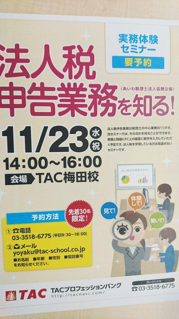 資格の学校TAC主催!「法人税申告業務を知る!」