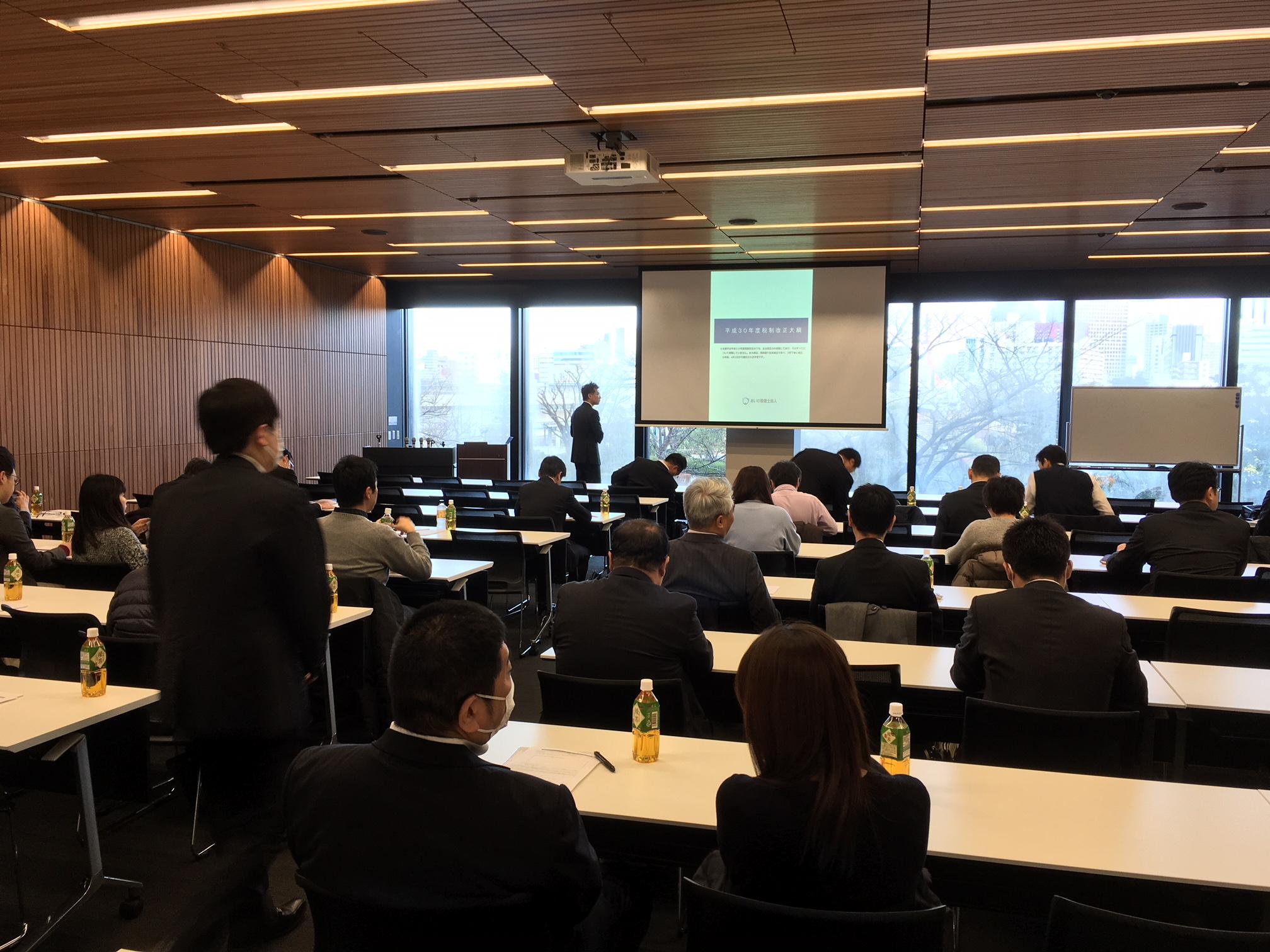 クライアントセミナー(平成30年度税制改正)を開催しました