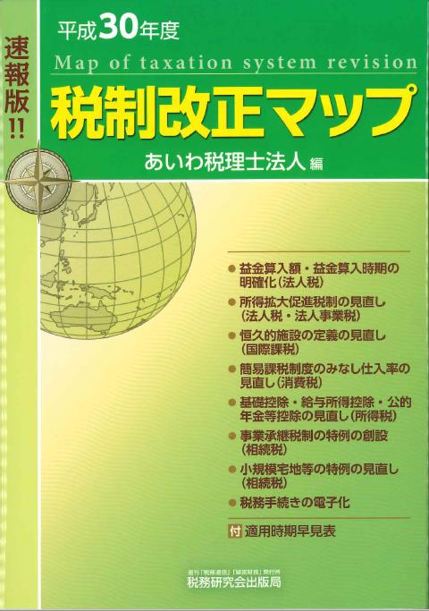 税制改正マップ