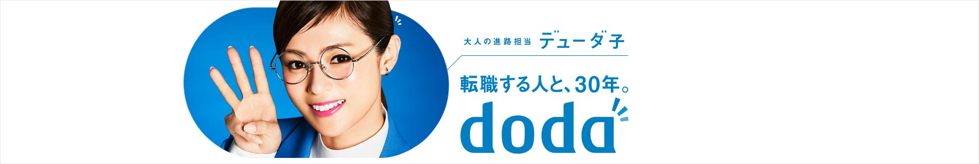 doda転職フェアに出展します