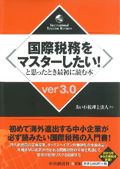 国際税務をマスターしたい!と思ったとき最初に読む本〈ver3.0〉